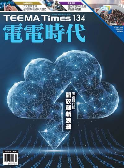 電電時代 [第134期]:雲端時代的開放創新浪潮