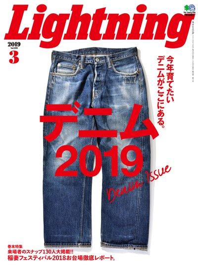 Lightning [2019年3月號 Vol.299]:デニム2019
