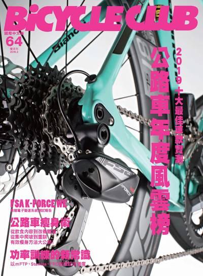 BiCYCLE CLUB [國際中文版] [第64期]:2019十大最佳車款實測 公路車年度風雲榜