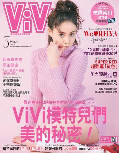ViVi唯妳時尚國際中文版 [第156期]:ViVi模特兒們美的秘密!