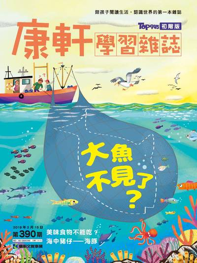 Top945康軒學習雜誌 [初階版] [第390期]:大魚不見了?