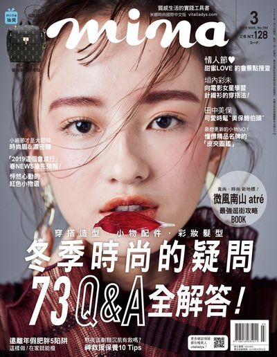 Mina米娜時尚國際中文版(精華版) [第194期]:冬季時尚的疑問 73Q&A全解答!
