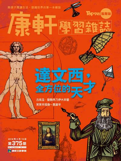 Top945康軒學習雜誌 [進階版] [第375期]:達文西, 全方位的天才