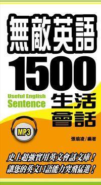 無敵英語1500句生活會話 [有聲書]