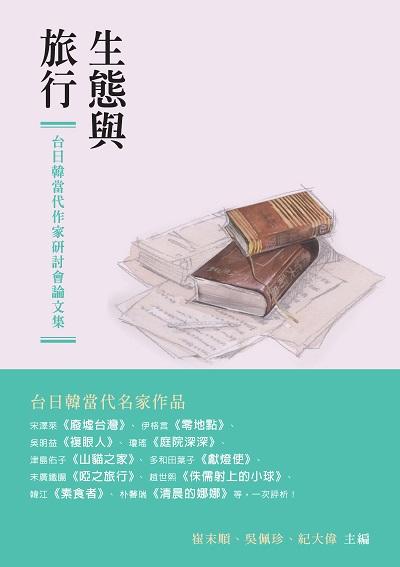 生態與旅行:台日韓當代作家研討會論文集