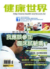 健康世界 [第441期]:我應該參加臨床試驗嗎?