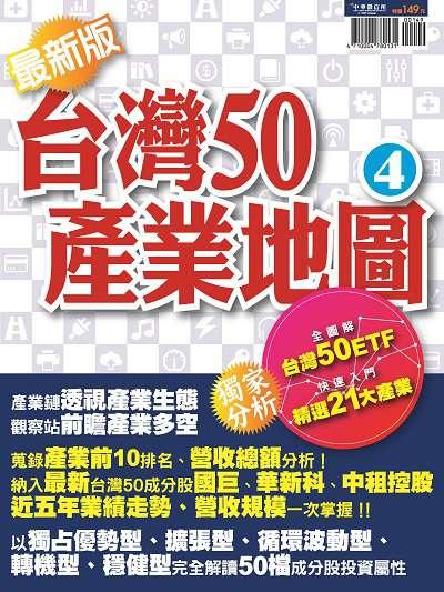 台灣50產業地圖. 4