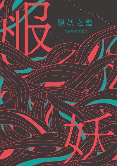 服妖之鑑:簡莉穎劇本集. 2