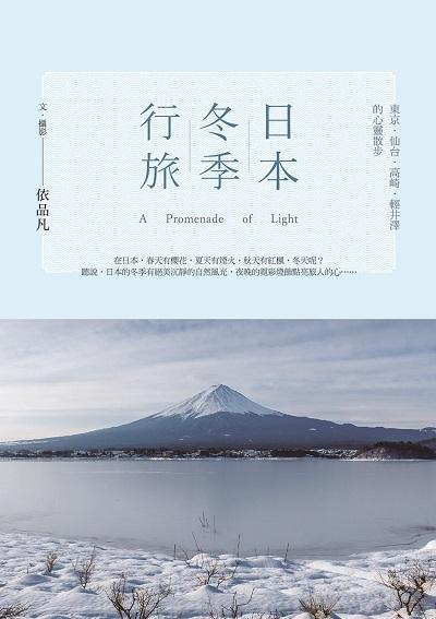 日本冬季行旅:東京.仙台.高崎.輕井澤的心靈散步
