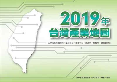 臺灣產業地圖. 2019年