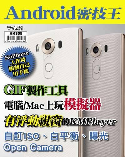Android 密技王 [第41期]:GIF製作工具