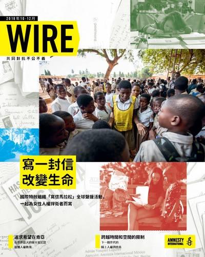 WIRE國際特赦組織通訊 [2018年10-12月]:寫一封信 改變生命