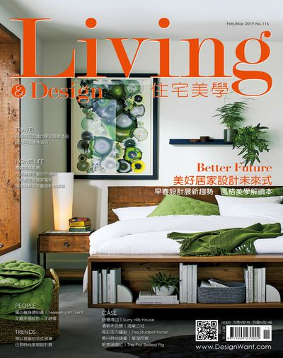 Living & design 住宅美學 [第116期]:Better Future美好居家設計未來式