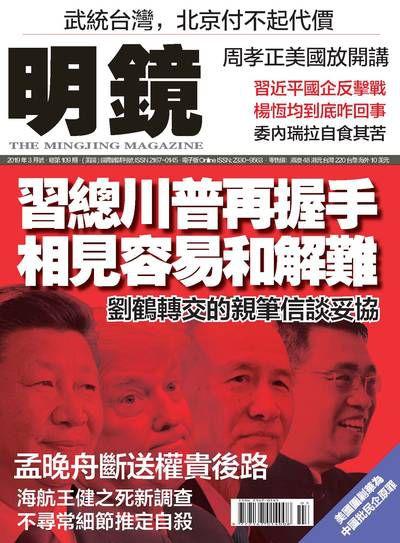 明鏡月刊 [總第109期]:習總川普再握手 相見容易和解難