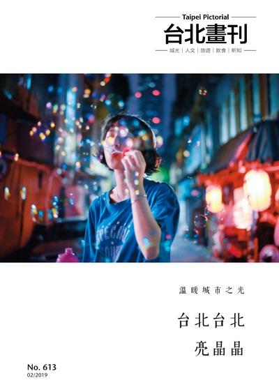 臺北畫刊 [第613期]:台北台北 亮晶晶