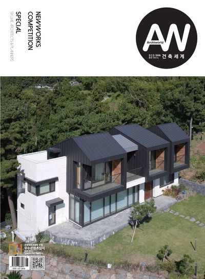 Archiworld [Vol. 285]:New works competition:Special SIYUJAE architects & planners
