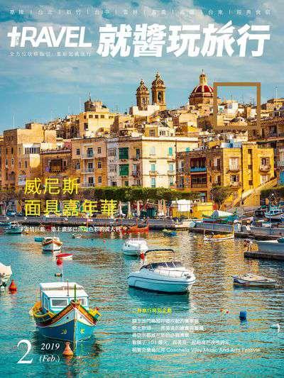 Travel Plus 就醬玩旅行 [2019年02月]:威尼斯面具嘉年華