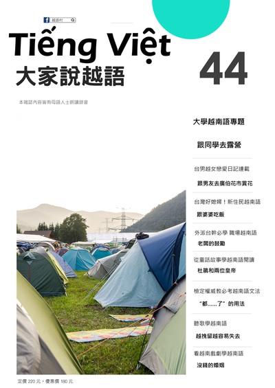 Tiếng Việt 大家說越語 [第44期] [有聲書]:大學越南語專題 跟同學去露營