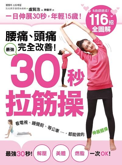 腰痛、頭痛完全改善!最強30秒拉筋操