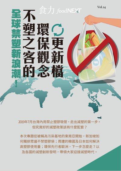 食力雙週刊 [Vol. 14]:全球禁塑新浪潮!