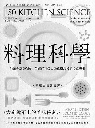 料理科學:熱銷全球20國.美國匹茲堡大學化學教授的美食專欄
