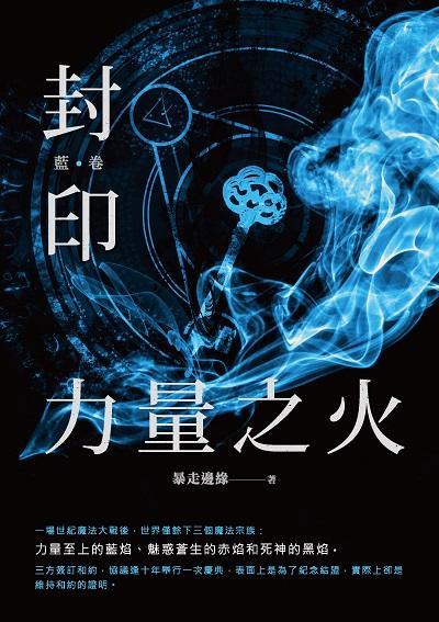 封印 力量之火, 藍卷