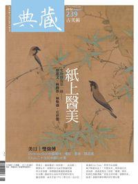 典藏古美術 [第239期]:紙上醫美