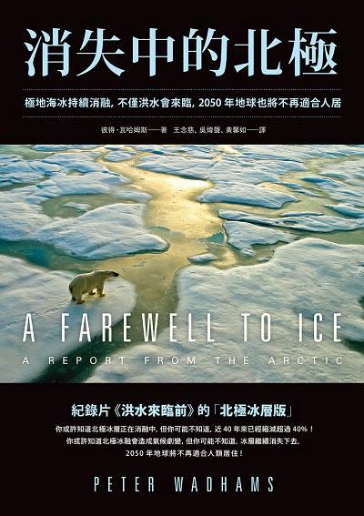 消失中的北極:極地海冰持續消融, 不僅洪水會來臨, 2050年地球也將不再適合人居