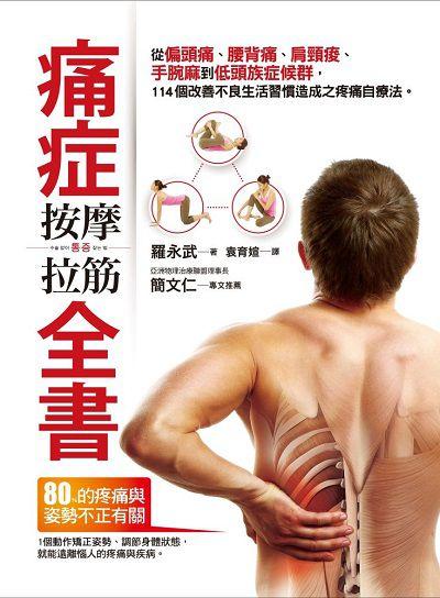 痛症按摩拉筋全書:從偏頭痛、腰背痛、肩頸痠、手腕麻到低頭族症候群, 114個改善不良生活習慣造成之疼痛自療法