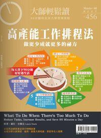 大師輕鬆讀 2012/09/12 [第456期] [有聲書]:高產能工作排程法 : 做更少成就更多的秘方