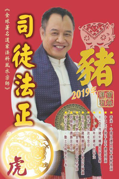 司徒法正2019豬年運程寶典, 虎