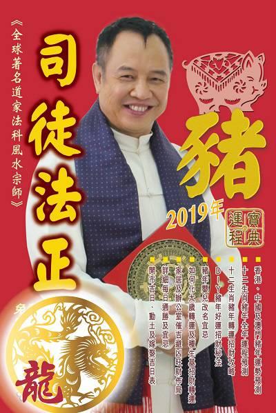 司徒法正2019豬年運程寶典, 龍