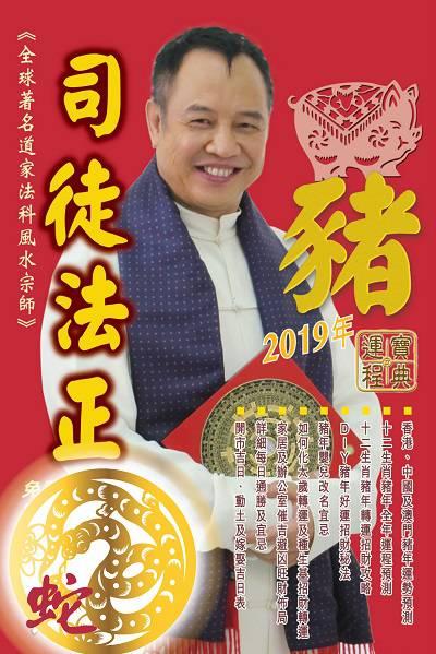 司徒法正2019豬年運程寶典, 蛇