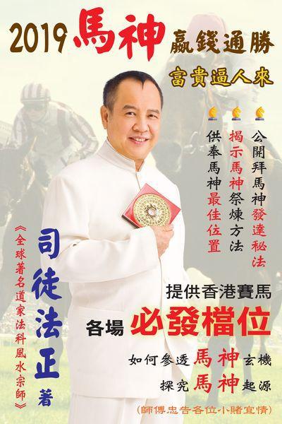 馬神嬴錢通勝. 2019