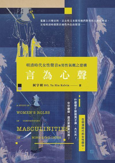 言為心聲:明清時代女性聲音與男性氣概之建構