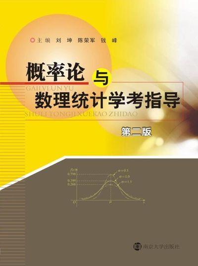 概率論與數理統計學考指導