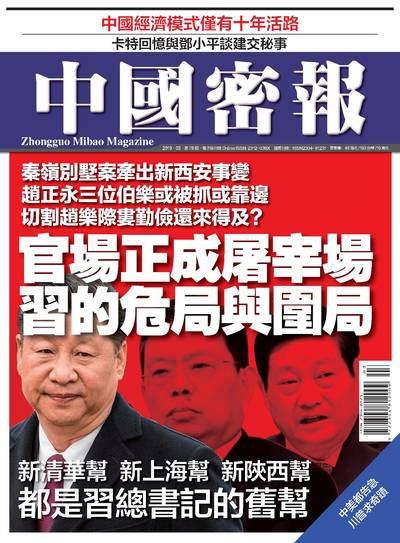 中國密報 [總第78期]:官場正成屠宰場 習的危局與圍局