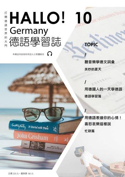 HALLO! Germany 德語學習誌 [第10期] [有聲書]:聽音樂學德文詞彙