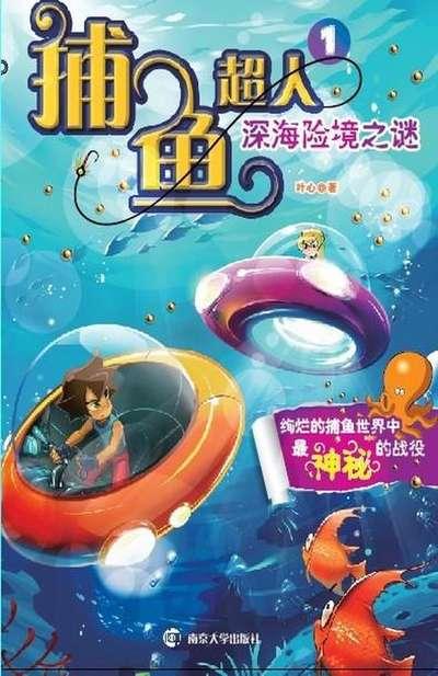 捕魚超人. 1, 深海險境之謎