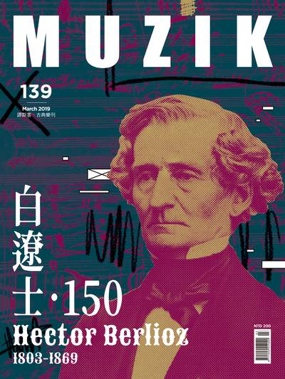 MUZIK古典樂刊 [第139期]:白遼士.150