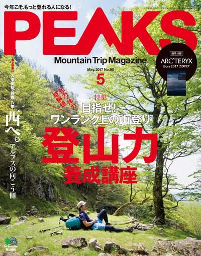 PEAKS [NO.90]:登山力養成講座