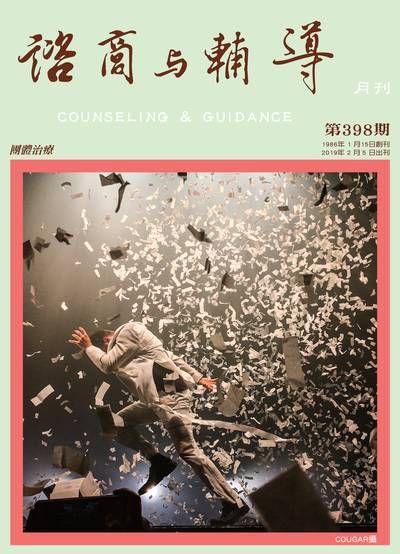 諮商與輔導月刊 [第398期]
