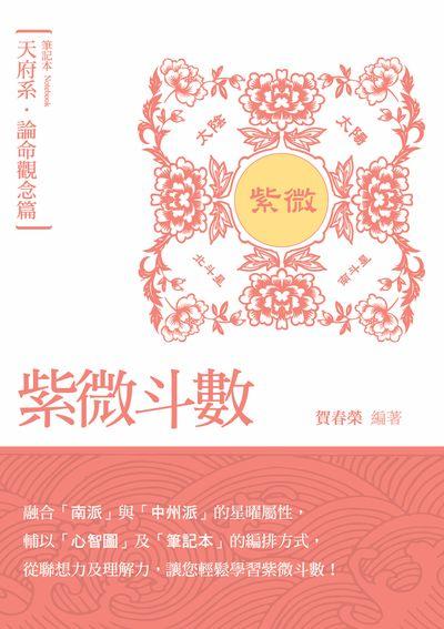 紫微斗數筆記本:天府系, 論命觀念篇