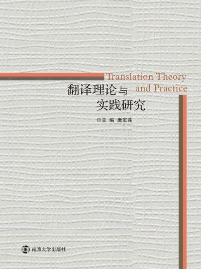 翻譯理論與實踐研究