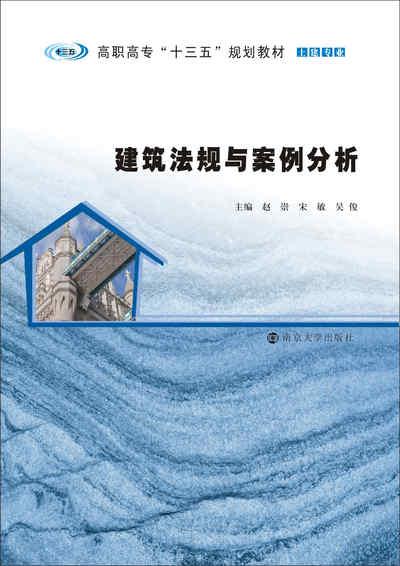 建築法規與案例分析