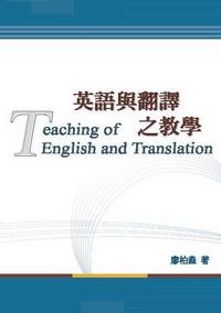 英語與翻譯之教學
