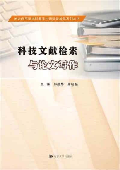 科技文獻檢索與論文寫作