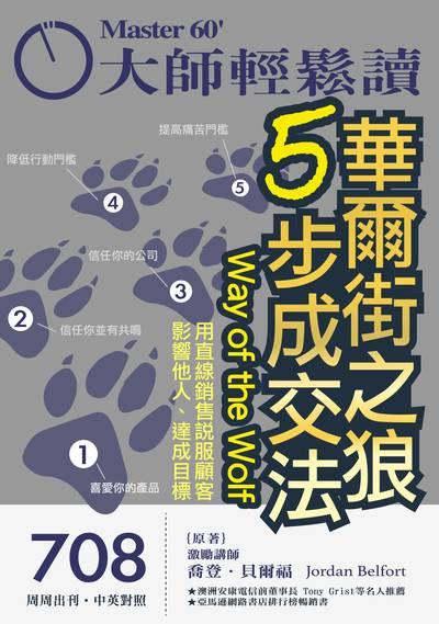 大師輕鬆讀 [第708期] [2019年02月20日][有聲書]:華爾街之狼 5步成交法