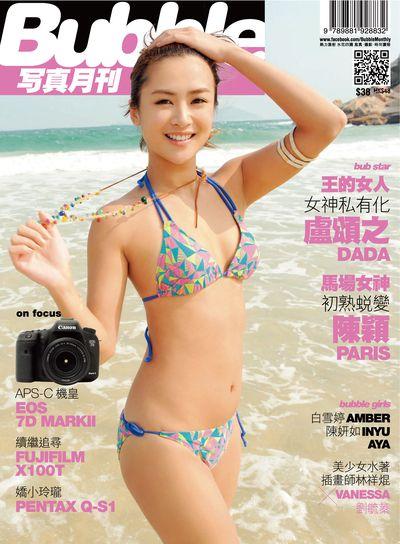 Bubble 寫真月刊 [第38期]:盧頌之 DADA