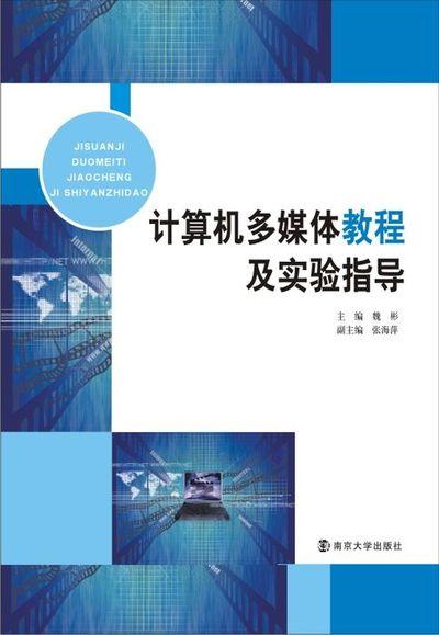電腦多媒體教程及實驗指導